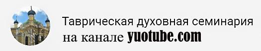 ТДС в сети youtube.com