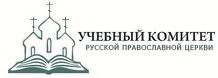 Учебный комитет РПЦ